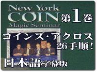 newyork-coin1