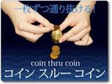 コイン・スルー・コイン