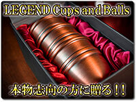 legend-cups-and-balls
