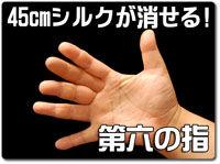 6th-finger