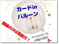 card-in-balloon-igamaru