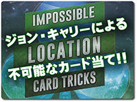 impossible-location-cardtricks