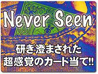 never-seen