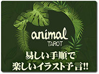 animal-tarot