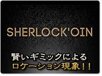 sherlock-oin