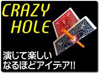 crazy-hole