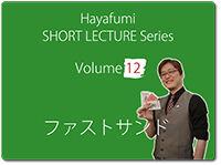 hayafumi-short-12