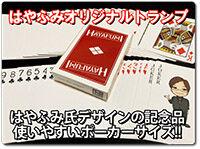 hayafumi-deck