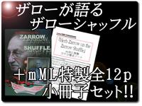 zarrow