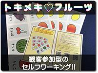 tokimeki-fruits
