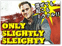only-slightly-sleighty