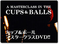 masterclass-cup-and-balls