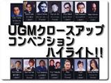 第1回UGMクロースアップマジックコンベンションハイライト