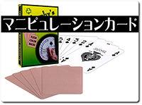 manipulation-cards
