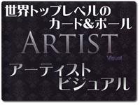 artist-visual
