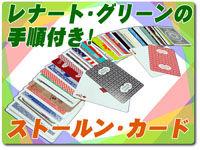 stolen-cards