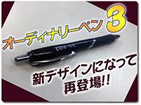 ordinary-pen3-shindesign