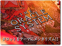 oracle-system