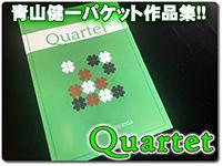 quartet-aoyama