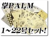 PALM22号セット