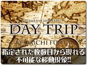 day-trip