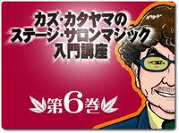 katayama-06