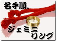 gemini-ring