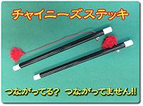 chinese-sticks