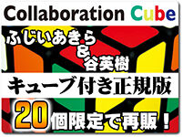 collabo-cube-re