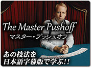 the-master-pushoff-japanese