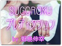 sugoroku-prediction