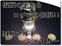 mc-salt-shaker