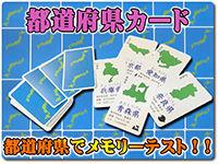 todouhuken-card
