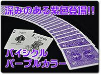 bicycle-purple-new - コピー