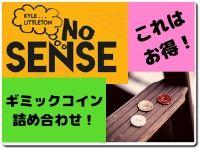 no-sense