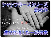 fatalism3
