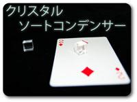 クリスタル・ソート・コンデンサー