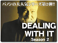 dealing-with-it-2