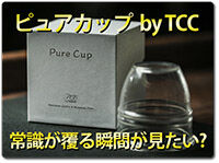 pure-cup