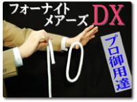 フォー・ナイトメアーズDX