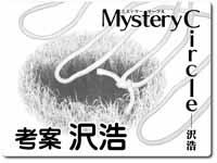 mystery-c