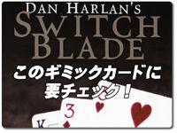 switch-blade