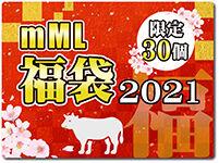 mml-hukubukuro-2021