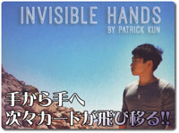 invisible-hands