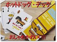 hot-dog-deck