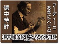 houdini-watch