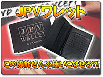 jpv-wallet