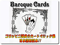 baroque-cards