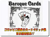 baroque-cards