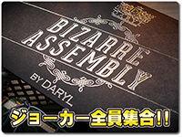 bizarre-assembly2